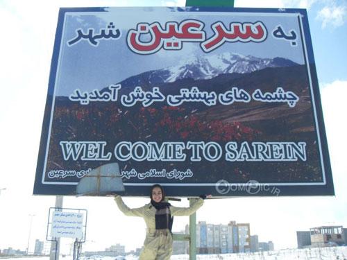 Day 11 - Shiraz