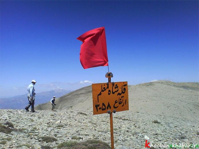 Day 7 -Shah Moalem mountain